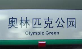 2008_Olympic_Green